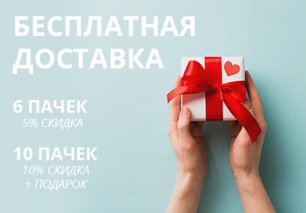 Бесплатная доставка и подарки